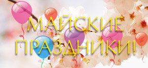 Майские праздники 2014 года. г. Кременчуг.
