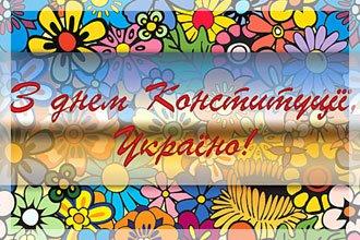 Празднование Дня Конституции Украины в Кременчуге