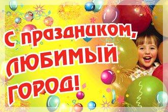 С Днем Рождения г.Кременчуг
