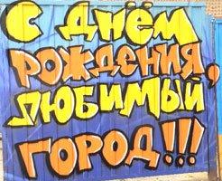 29 сентября 2014 - день города Кременчуг