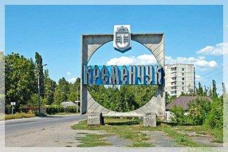 День города Кременчуг
