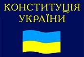 День Конституции Украины 28 июня 2012