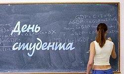 День студентов в Украине