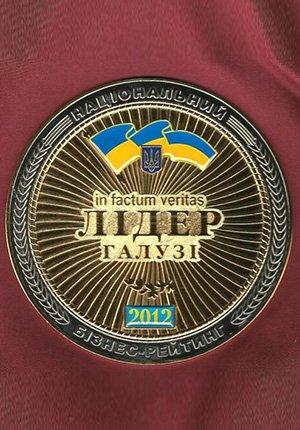 Медаль Лідер галузі
