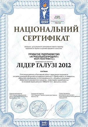 Лідер галузі 2012